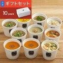 【送料込】スープストックトーキョー 秋の10スープセット/ギフトボックス