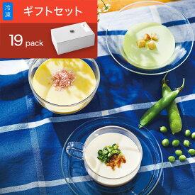 【送料込】スープストックトーキョー 夏の19スープセット