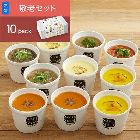 【遅れてごめんね】スープストックトーキョー敬老の日10スープセット