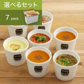 【送料込】スープストックトーキョー 選べる 7スープセット【500g】 / カジュアルボックス