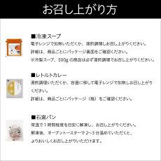 【送料込】スープストックトーキョーオリジナル8スープセット/カジュアルボックス