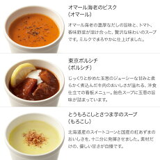 【送料込】スープストックトーキョー選べる6スープカレーセット【180g】