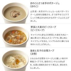 【送料込】スープストックトーキョー選べる6スープセット(180g)/カジュアルボックス