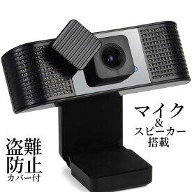 WEBカメラ マイク スピーカー 内蔵 広角 小型 高画質 ウェブカメラ 簡単接続 設定不要 オンライン会話 WEB会議 オンライン授業 テレワーク Skype Zoom 送料無料