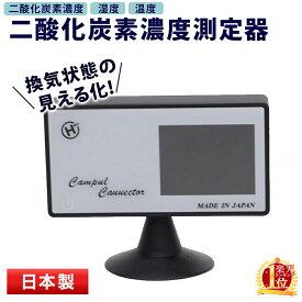 【在庫有】 二酸化炭素 濃度計 日本製 co2センサー 湿度計 温度計 デジタル 濃度測定器 測定 CO2 二酸化炭素濃度測定器 濃度 測定器 計測 デンサトメーター 高感度 密度計 モニター メーター co2 センサー HCOM-JPCO2-001 オフィス 送料無料