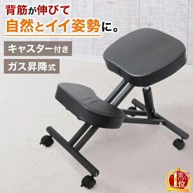 バランスチェア 大人 パソコンチェア ガス圧昇降 キャスター付き 大人用 腰痛対策 背もたれ オフィスチェア 椅子 姿勢 背中が伸びる 腰 腰痛 腰痛対策 チェア 在宅勤務 在宅ワーク学習チェア チェア 姿勢が良くなる 椅子 PCチェアー パソコンチェアー 送料無料