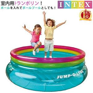 トランポリン 子供 屋内 子供用 室内 屋外 遊具 安全 子ども キッズ ボールプール キッズプール 円型 ベランダ ジャンプオーレン JUMP-O-LENE 48267 INTEX インテックス 簡単設置 室内用 送料無料