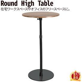 サイドテーブル 丸 円形 テーブル 高さ調整可能 ベッドサイドテーブル 丸テーブル ベット ソファ ナイトテーブル サイド テーブル スリム ベッドテーブル スタンディングサイドテーブル 玄関 寝室 サイド 円形 丸型 北欧 おしゃれ コーヒーテーブル テレワーク 送料無料