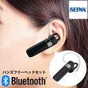 イヤホン bluetooth 片耳 SEIWA セイワ 通話 マイク ハンズフリー Bluetooth ワイヤレスイヤホン 高音質 イヤホン イヤーフック型 ワイヤレス ヘッドセット 無線 耳掛け 音楽 イヤホン イヤホンマイク iPhone