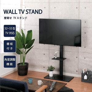 テレビスタンド 壁寄せ ハイタイプ 32〜55インチ対応 テレビ台 耐荷重40kg 棚板付き 高さ調節 角度調節 液晶テレビ 薄型 スリム 壁寄せテレビ台 テレビボード テレビラック おしゃれ シンプル