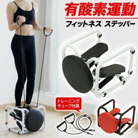 ステッパー 静音 ダイエット サイドステッパー 有酸素運動 室内 運動器具 踏み台昇降 踏み台 運動 エクササイズ 健康器具 健康 器具 自宅 トレーニング 体幹 筋肉 体幹トレーニング フィットネス ヒップアップ 送料無料