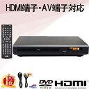 DVDプレーヤー 再生専用 HDMI AVケーブル付き 据置き コンパクト 小型 HDMI出力端子付き 出力 DVD プレーヤー CD USB …