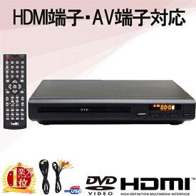 DVDプレーヤー 再生専用 HDMI AVケーブル付き 据置き コンパクト 小型 HDMI出力端子付き 出力 DVD プレーヤー CD USB CPRM対応 リモコン 映像 音楽 写真 再生 送料無料
