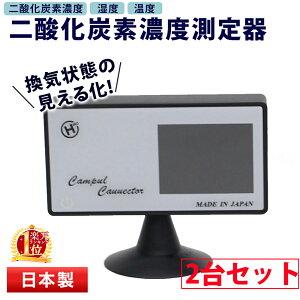 【2台セット!在庫有】 二酸化炭素 濃度計 日本製 co2センサー 湿度計 温度計 デジタル 濃度測定器 測定 CO2 二酸化炭素濃度測定器 濃度 測定器 計測 デンサトメーター 高感度 密度計 モニター