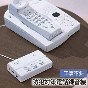 電話録音機 防犯対策 工事不要 ST-386 電話機 電話 録音機 電話録音装置 通話録音 振り込め詐欺対策 オレオレ詐欺対策 給付金詐欺 迷惑電話 セールス アポ電対策 防犯 敬老の日 ボイスレコー