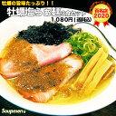 牡蠣塩らぁ麺 ラーメン3食セット スープメン
