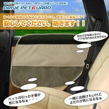 車内ドアを爪傷(擦り傷)や汚れから強力に防ぐドアカバー!DRIVEPETGUARDドライブペットガード