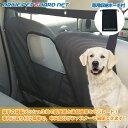 愛犬とのコミュニケーションがとれるメッシュネット(大口開閉ファスナー付き) DRIVE PET GUARD NET (ドライブ ペット…