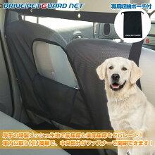 愛犬とのコミュニケーションがとれるメッシュネット(大口開閉ファスナー付き)DRIVEPETGUARDNET(ドライブペットガードネット)前座席と後部座席をセパレート!収納袋付き!