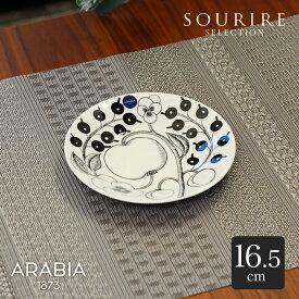ARABIA アラビア Paratiisi パラティッシ ブラック プレート 16.5cmお皿 プレート 取皿 おしゃれ オシャレ アラビア風 フィンランド デザート シンプル 小ぶり 北欧 黒