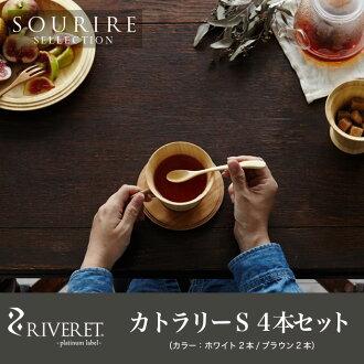 RIVERET (liverett) cutlery S set of 4