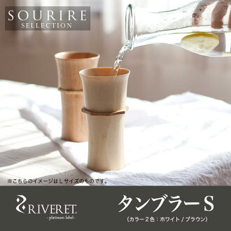 RIVERET (riverett) 竹酒杯,不倒翁 S 大小