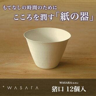 WASARA-환경 친화적 이며, 아름 다운 종이 체이 (술잔) 175ml 12 개 들이