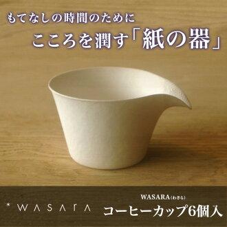 지 명/일회용/아웃도어/파티/에코/용기/컵/컵/커피 커피 컵 150 ml 6개들이(납품일:7/19이후)