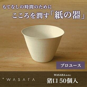 WASARA 生態友好型和美麗紙與九十 (是) 50 件 (安排裝運: 1-2 個工作日)