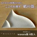 Wasaraplate thum01