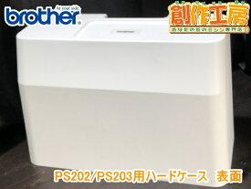 PS202ハードカバー