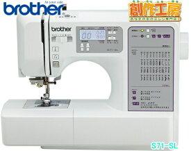 ブラザーコンピュータミシン S71-SL S71SL【5年保証】【送料無料】ミシン 本体 ミシン 初心者 コンパクト 簡単 ブラザー ミシン 文字縫い brother