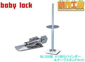 ベビーロック(baby lock)BL72S(ふらっとろっく)専用四つ折(10mm幅)バインダー/テープスタンドセット パーツ No.B9501A01A