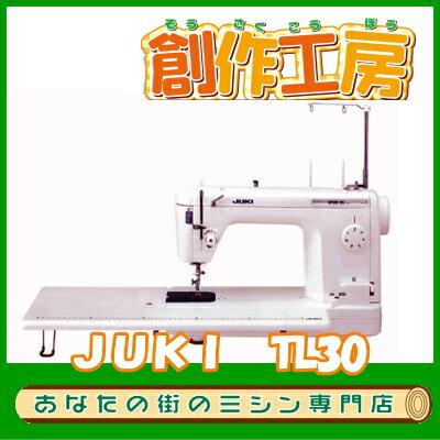 【送料無料】【3年保証】JUKI 職業用ミシン  TL-30/TL30/シュプールTL-30【直線縫いミシン】【みしん】【RCP】【楽天カード分割】