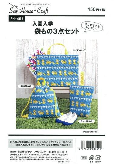 ソーハウス・クラフト  サンプランニング入園入学袋もの3点セット NoSH-451(パターン・型紙)※この型紙はアイロン転写ができません。【RCP】