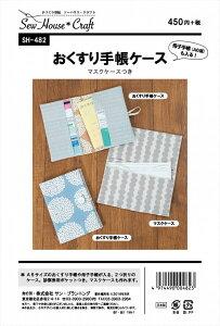 型紙 パターン おくすり手帳ケース(マスクケースつき) SH-482 ソーハウスクラフト サンプランニング
