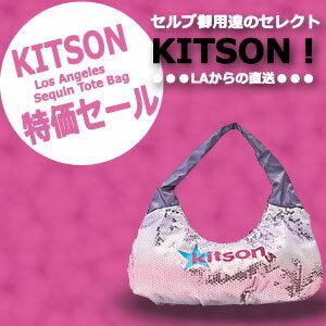 ★あす楽★正規品【kitson】キットソン ハンドバッグ KHB0253 ピンクとブルーのグラデーション(スパンコール)【キットソン】シークイーンスモールHOBO KHB0253★LAでセレブ達にも大人気のkitsonのハンドバッグ[便利なミニサイズ]大人可愛い/バッグ レディース 人気