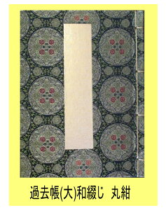 過去帳(大)和綴じ 寺院用過去帳 過去帳(寺院用) 特上金襴 土佐和紙 5行2段100枚綴