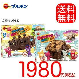 【セット品】ブルボン プチクマ お菓子のおうちとでんしゃ【送料無料】(各1個:合計2個セット)お菓子の家 チョコ チョコレート 手作りキット