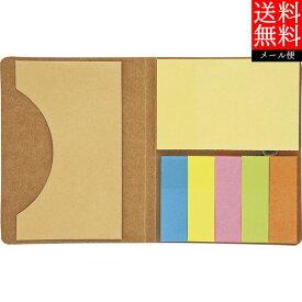 サンライズ カードケース付 エコ付箋セット SR-43 送料無料(メール便)