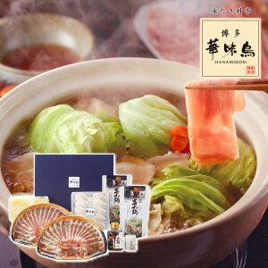 博多華味鳥 味わいしゃぶしゃぶセット RTS-01(送料無料)【直送品】(Y便)
