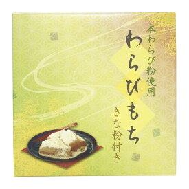 わらび餅 きなこ付(送料無料)【直送品】(SG便)