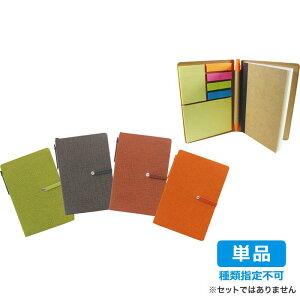 PVCカバーノートA6(付箋付き) S3081(単品・指定不可)