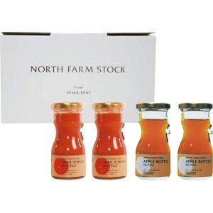 ノースファームストック 北海道産ミニトマト・りんごジュースセット 4本入り RTA-04(2021 お中元 限定)