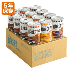 新・食・缶ベーカリー 缶入りソフトパン ギフトセット 5年 12缶セットC 321361(出荷まで1〜3週間ほどお時間をいただく場合がございます)