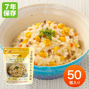 The Next Dekade 7年保存 レトルト食品 コーンピラフ50食 07RR03【直送品】[送料無料]