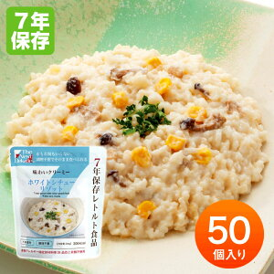 The Next Dekade 7年保存 レトルト食品 ホワイトシチューリゾット50食 07RR06【直送品】[送料無料]
