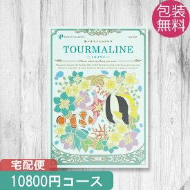 カタログギフト トルマリン (宅配便) 10800円コース (税抜)
