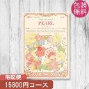 カタログギフト パール (宅配便) 15800円コース (税抜)