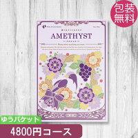 カタログギフトアメジスト4600円コース(税込4968円コース)